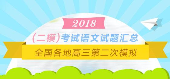 2018届高三第二次模拟(二模)考试语文试题