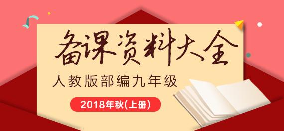 2018年秋人教版部编九年级语文上册备课资料大全