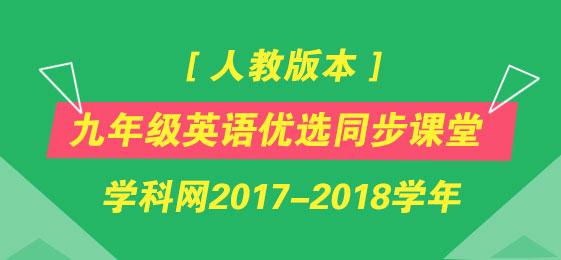 学科网2017-2018学年九年级英语优选同步课堂(人教版)
