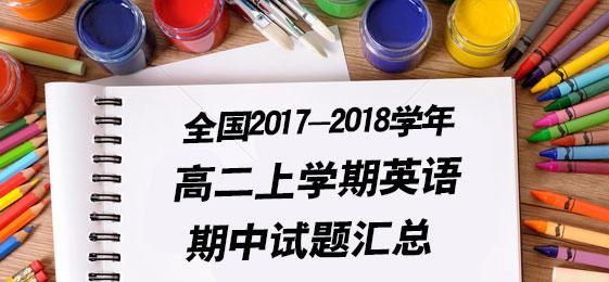 全国2017-2018学年高二上学期期中英语试题汇总