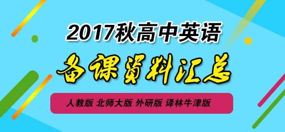 2017秋高中英语备课资料汇总