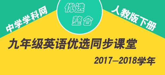学科网2017-2018学年九年级英语优选同步课堂