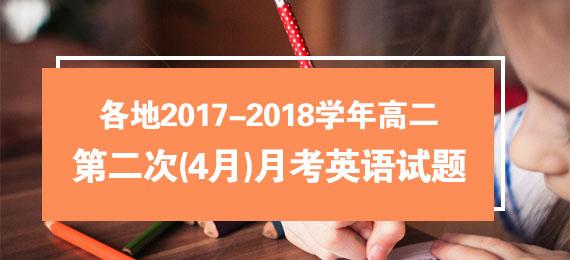 全国各地2017-2018学年高二下学期第二次(4月)月考英语试题汇总