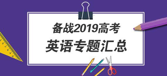 2019版高考英语专题汇总