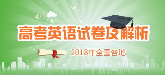 2018高考英语试题