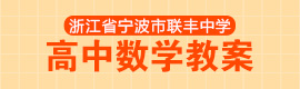 浙江省宁波市联丰中学高中数学教案