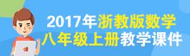 2017年浙教版数学八年级上册教学课件