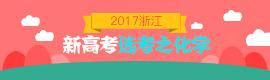 2017浙江新高考选考之化学
