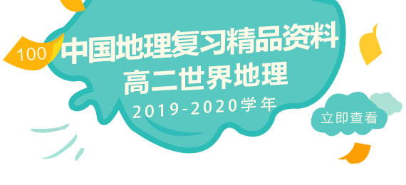 2019-2020学年高二世界地理中国地理复习精品资料