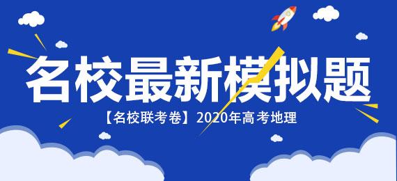 【名校联考卷】2020年高考地理名校最新模拟题