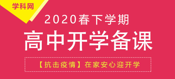 【抗击疫情】在家安心迎开学(2020春下学期高中地理开学备课)