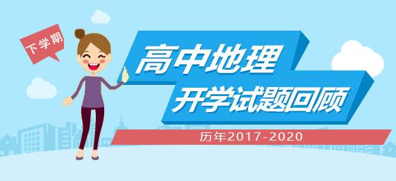 历年高中地理下学期开学试题回顾(2017-2020)