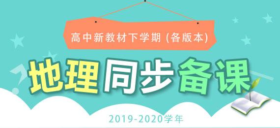 2019-2020学年下学期高中地理新教材同步备课(各版本)