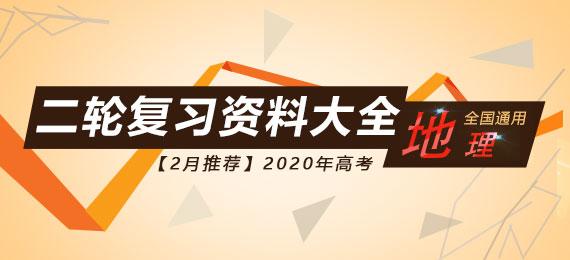 【2月推荐】2020年高考化学二轮复习资料大全