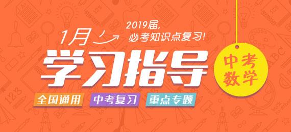 2019届中考1月数学学习指导