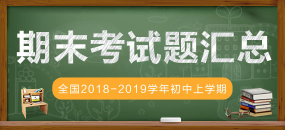 全国2018-2019学年初中上学期期末考试数学试题汇总