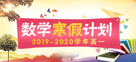 2019-2020学年高一数学寒假计划