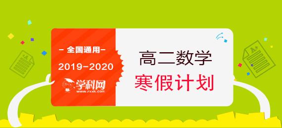 2019-2020学年高二数学寒假计划