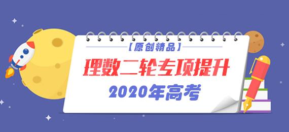 【原创精品】2020年高考数学(理)二轮专项提升
