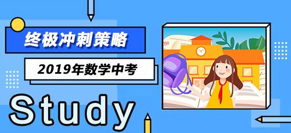 2019年中考�悼此����豪�~�W�K�O�_刺策略