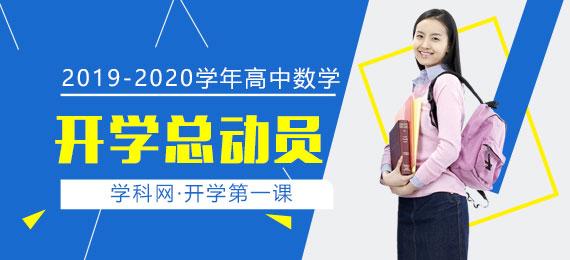 2019-2020學年高中數學開學總動員(學科網·開學第一課)