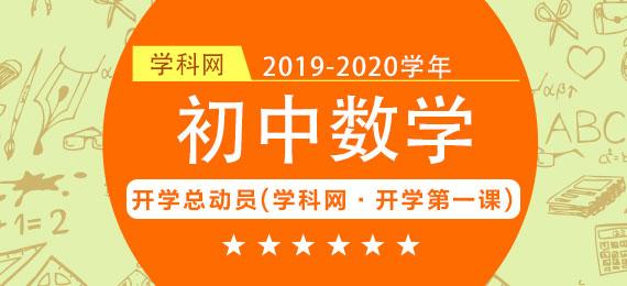 2019-2020學年初中數學開學總動員(學科網·開學第一課)