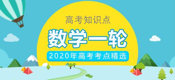 【高考知识点】2020年高考数学一轮考点精选