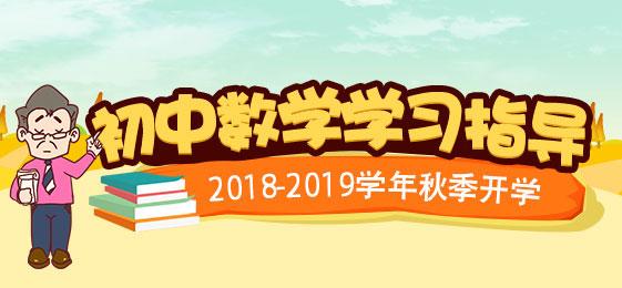 2018-2019学年秋季开学:初中数学学习指导