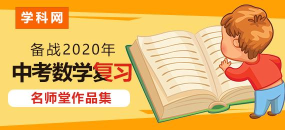 备战2020中考数学复习-学科网名师堂作品集