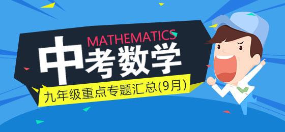 九年级(中考)数学重点专题汇总(9月)