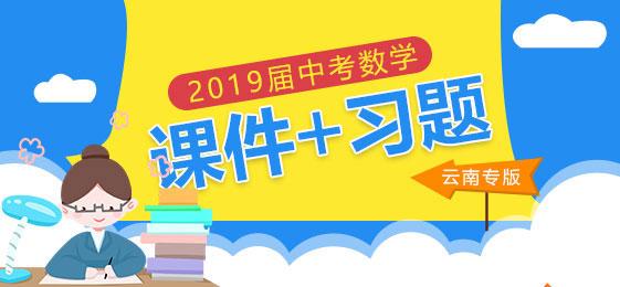 2019届中考数学(云南专版)课件+习题