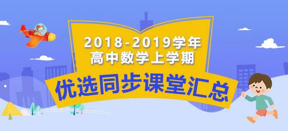 2018-2019学年上学期高中数学优选同步课堂汇总