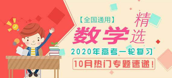 2020年高考数学一轮复习热门专题速递!(10月精选)
