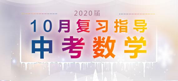 2020届中考10月数学学习指导