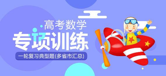 高考数学一轮注册开户送38彩金平台典型题专项训练(多省市汇总)