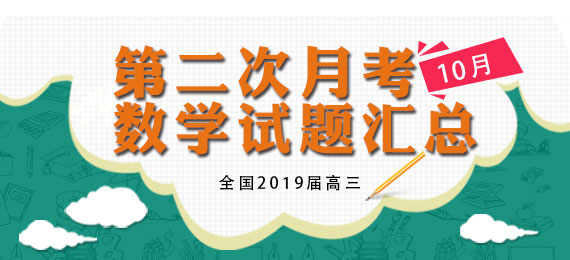 全国2019届高三第二次月考(10月)数学试题汇总