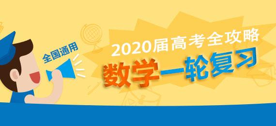 2020届高考数学一轮复习全面指导