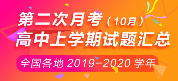 全国2019-2020学年高中第二次月考(10月)数学试题汇总