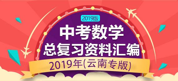 2019年中考数学总复习资料汇编(云南专版)