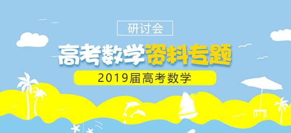 2019届高考数学研讨会资料专题