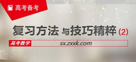 【高考备考】高考数学注册开户送38彩金平台方法与技巧精粹(2)