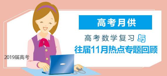 【高考月供】2019届高考数学注册开户送38彩金平台与往届11月热点专题回顾