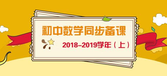 2018-2019学年初中数学同步备课资料(上学期)
