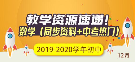 2019-2020学年初中数学12月教学资源速递!(同步资料+中考热门)