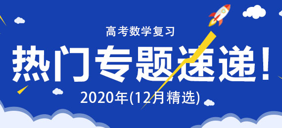 2020年高考数学一轮复习热门专题速递!(12月精选)