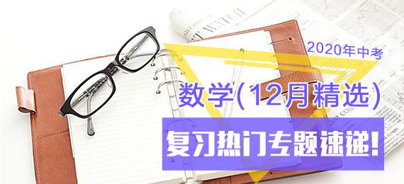 2020年中考数学复习热门专题速递!(12月精选)
