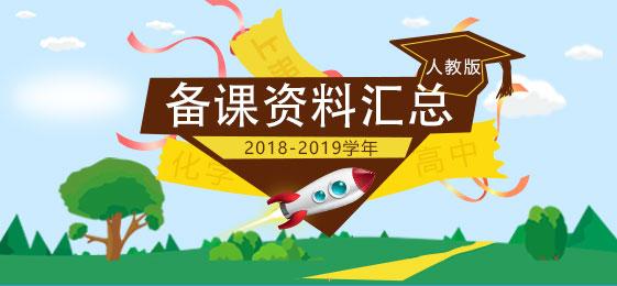 2018-2019学年高中化学人教版上册备课资料汇总