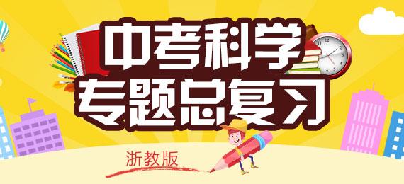 浙教版中考科学专题总复习