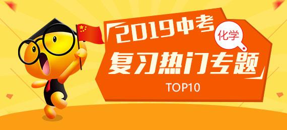 9月中考化学复习热门专题TOP10