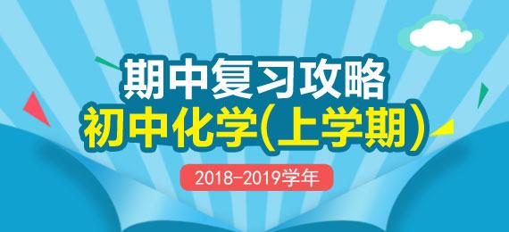 【期中复习】2018-2019学年初中化学复习攻略(上学期)